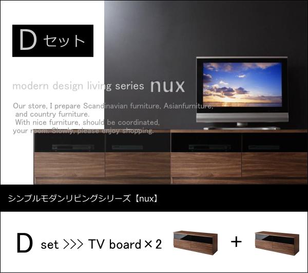 送料無料シンプルモダンリビングシリーズ【nux】ヌクスDセット