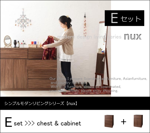 送料無料シンプルモダンリビングシリーズ【nux】ヌクスEセット