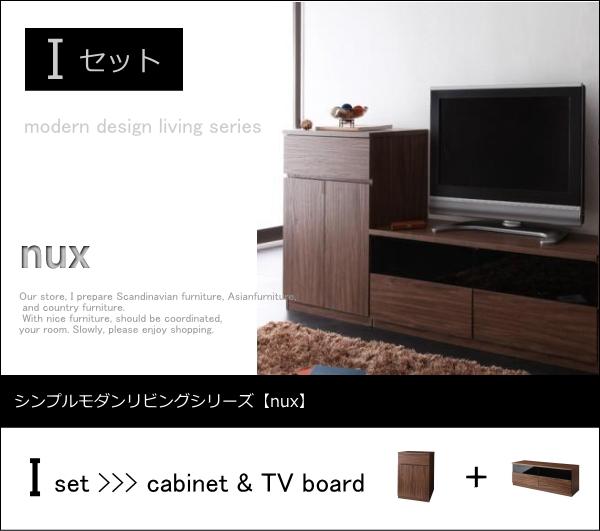 送料無料シンプルモダンリビングシリーズ【nux】ヌクスIセット