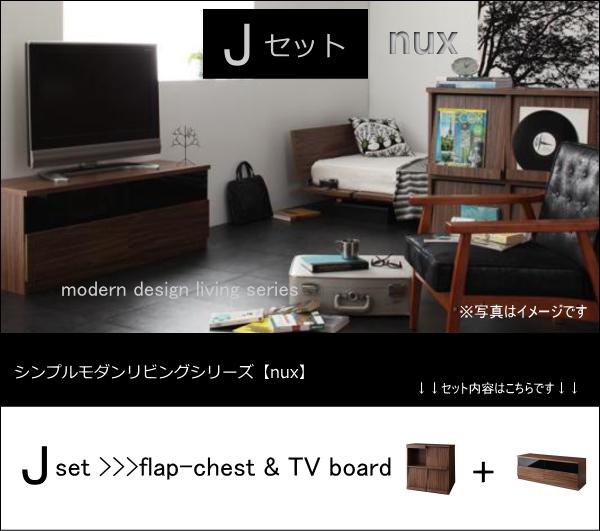 送料無料シンプルモダンリビングシリーズ【nux】ヌクスJセット