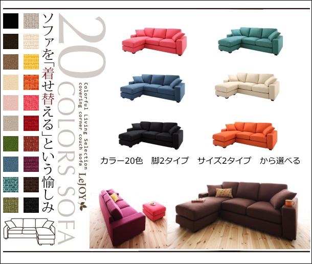 【Colorful Living Selection LeJOY】リジョイシリーズ:20色から選べる!カバーリングコーナーカウチソファ【ファミリーサイズ】