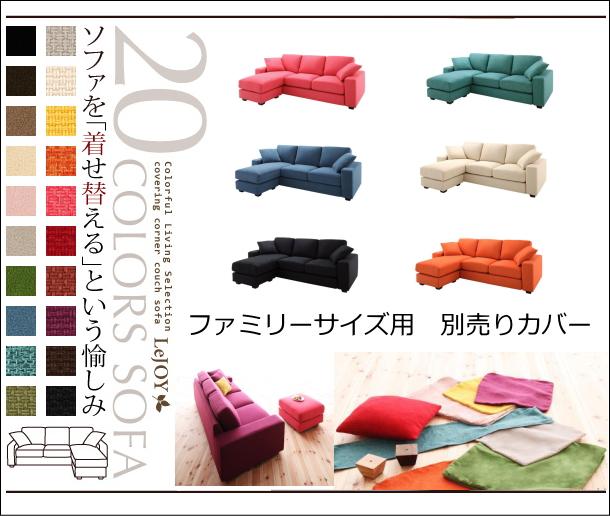 【送料無料】リジョイシリーズ:20色から選べる!カバーリングコーナーカウチソファ【別売りカバー】ファミリーサイズ