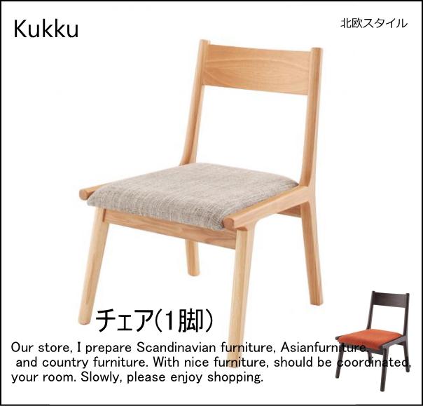 天然木ロースタイルダイニング【Kukku】クック