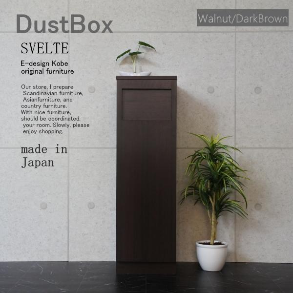 ゴミ箱 おしゃれ スリムゴミ箱 45Lゴミ箱 分別ゴミ箱 キッチンゴミ箱 ダストボックス ウォールナット/ダークブラウン