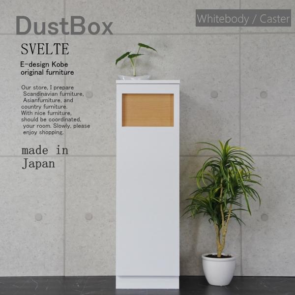 ゴミ箱 おしゃれ スリムゴミ箱 45Lゴミ箱 分別ゴミ箱 キッチンゴミ箱 ダストボックス ホワイト/キャスター