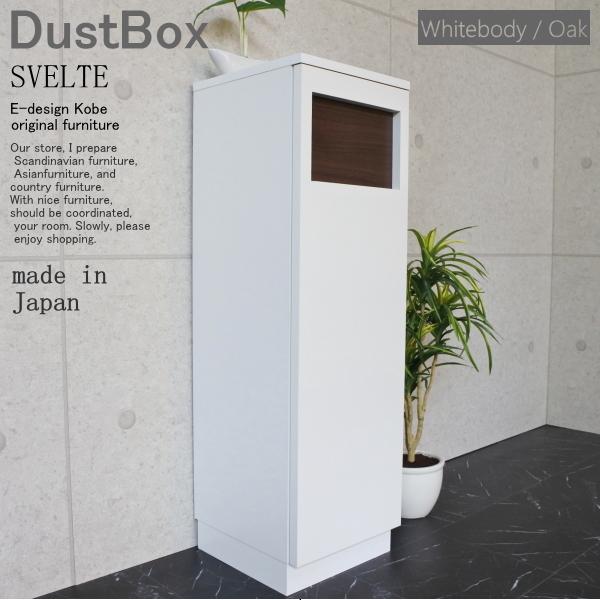 ゴミ箱 おしゃれ スリムゴミ箱 45Lゴミ箱 分別ゴミ箱 キッチンゴミ箱 ダストボックス ホワイト/オーク