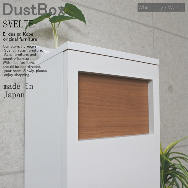 ゴミ箱 おしゃれ スリムゴミ箱 45Lゴミ箱 分別ゴミ箱 キッチンゴミ箱 ダストボックス ホワイト/ウォールナット