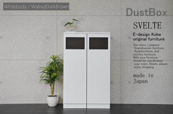 ゴミ箱 おしゃれ スリムゴミ箱 45Lゴミ箱 分別ゴミ箱 キッチンゴミ箱 ダストボックス ホワイト/ウォールナットダークブラウン
