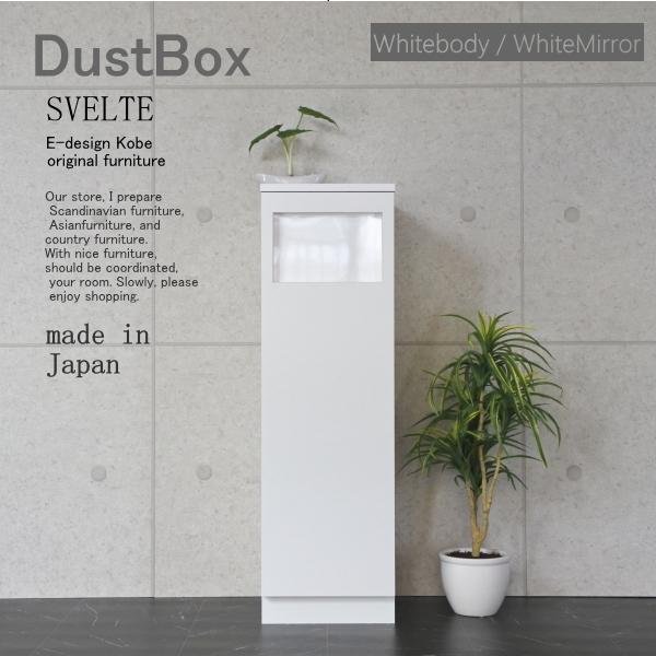 ゴミ箱 おしゃれ スリムゴミ箱 45Lゴミ箱 分別ゴミ箱 キッチンゴミ箱 ダストボックス ホワイト/ホワイト鏡面