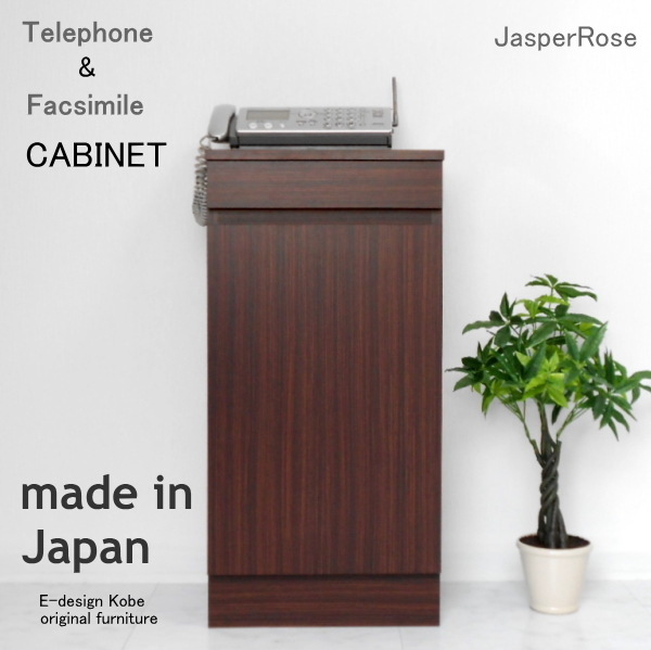 電話台 FAX台 キャビネット ルーター収納 スリム 10色から選べる おしゃれ 通販 人気  a la mode ジャスパーローズ