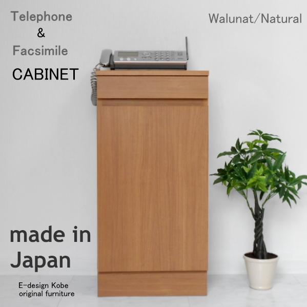電話台 FAX台 キャビネット ルーター収納 スリム 10色から選べる おしゃれ 通販 人気  a la mode ウォールナット/ナチュラル