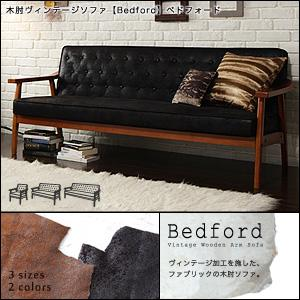【送料無料】おしゃれな人気ソファ 木肘レトロソファ【Bedford】 レトロなデザインでお部屋をおしゃれに