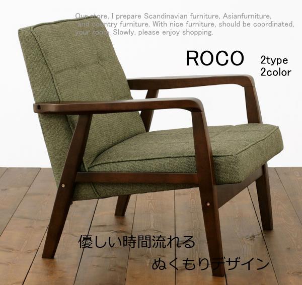 【送料無料】人気のソファ・レトロソファ【ROCO】ロコ 一人掛け 二人掛け 木肘ソファ