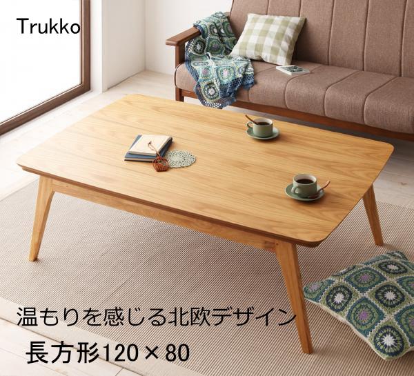天然木オーク材 北欧デザインこたつテーブル 【Trukko】トルッコ