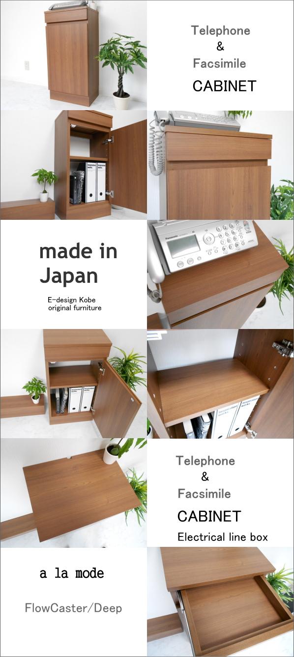電話台 FAX台 キャビネット ルーター収納 スリム 10色から選べる おしゃれ 通販 人気  a la mode フロウキャスター/ディープ
