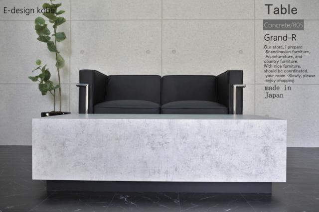 ローテーブル テーブル オフィス 高級 店舗 リビング コンクリート Grand-R