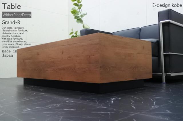 ローテーブル テーブル オフィス 高級 店舗 リビング ウィザーパインディープ Grand-R