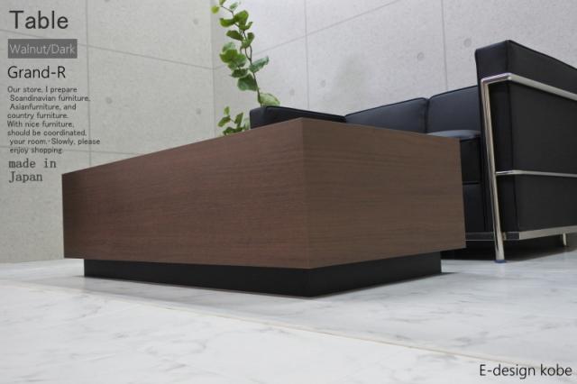 ローテーブル テーブル オフィス 高級 店舗 リビング ウォールナットダークGrand-R