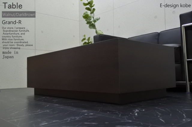 ローテーブル テーブル オフィス 高級 店舗 リビング ウォールナットダークブラウン Grand-R