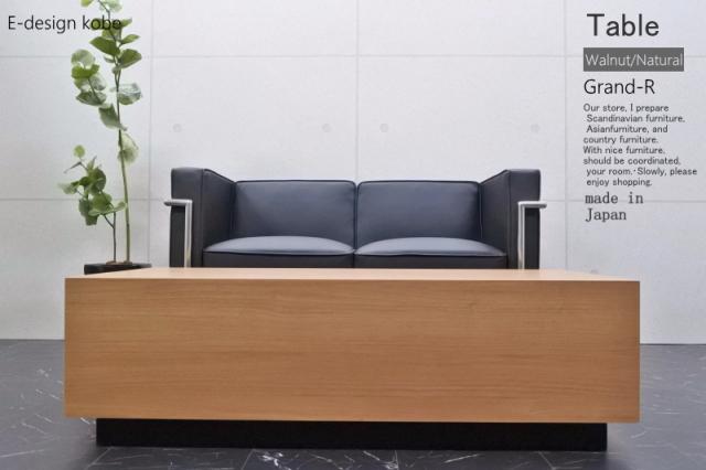 ローテーブル テーブル オフィス 高級 店舗 リビング ウォールナットナチュラル Grand-R