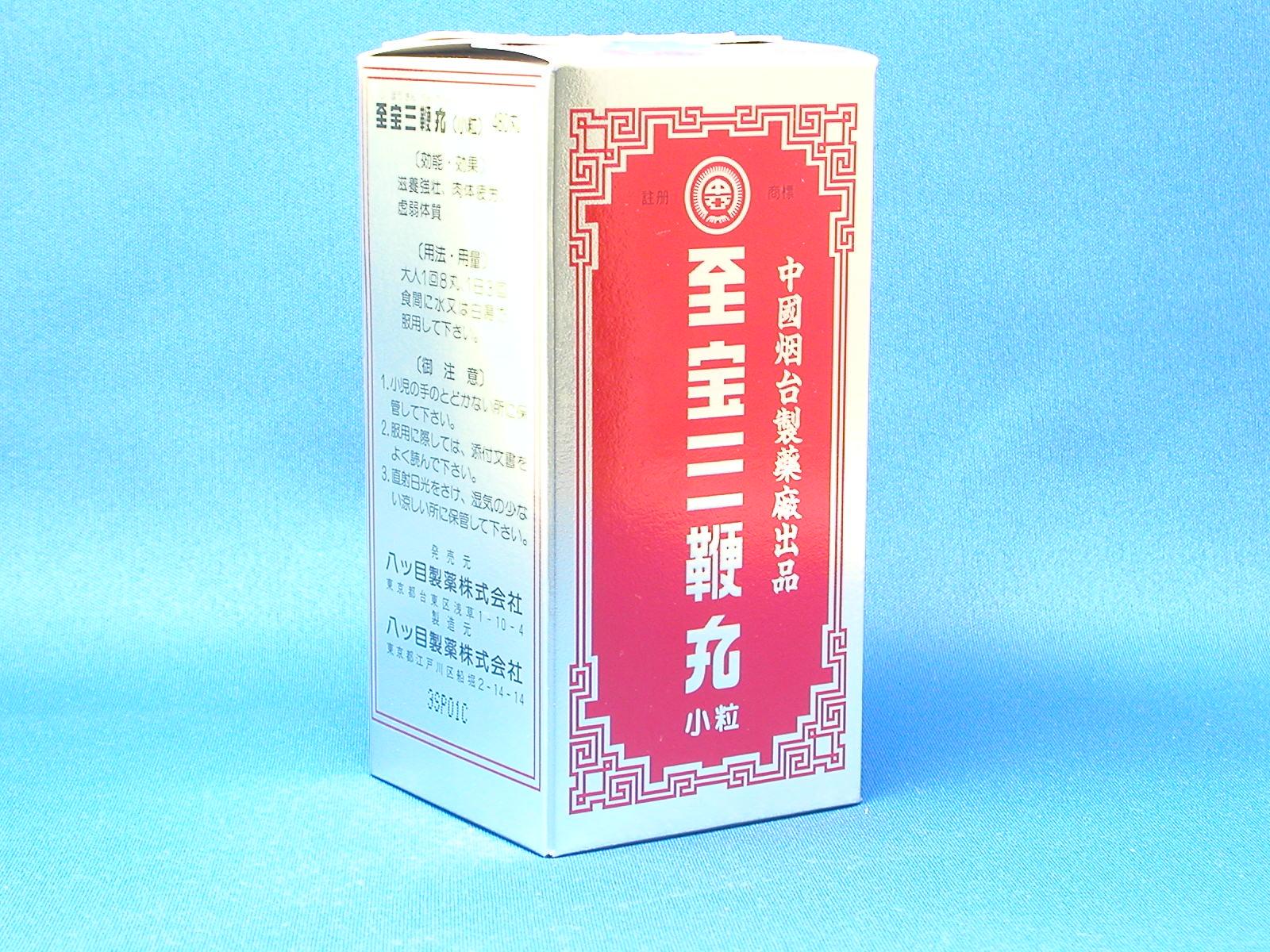 至宝三鞭丸(しほうさんべんがん)480丸入 【第2類医薬品】