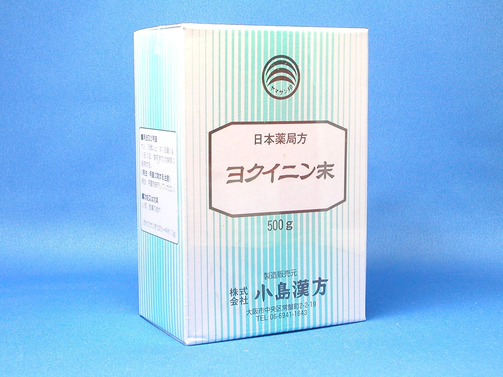 日本薬局方 ヨクイニン末 500g 【第3類医薬品】