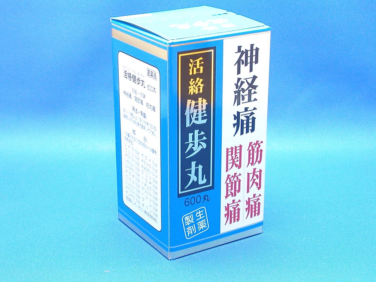 活絡健歩丸(かつらくけんぽがん) 600丸 【第2類医薬品】