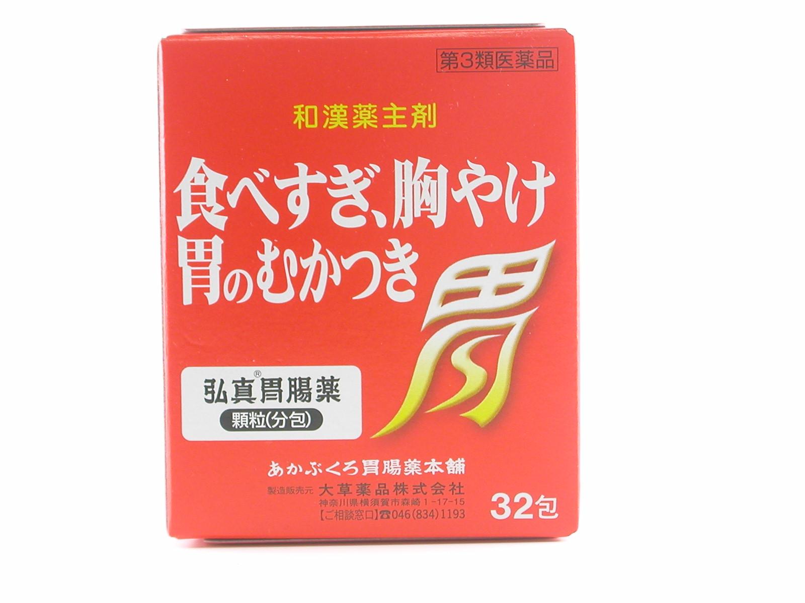 弘真胃腸薬 顆粒 【第3類医薬品】