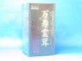 万寿霊茸(まんじゅれいしょう)1粒300mg×約450粒