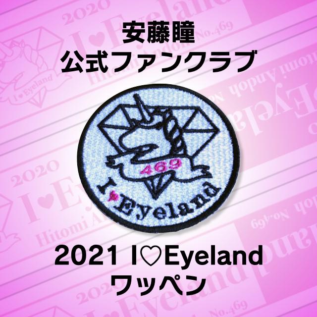 2021安藤瞳ワッペン