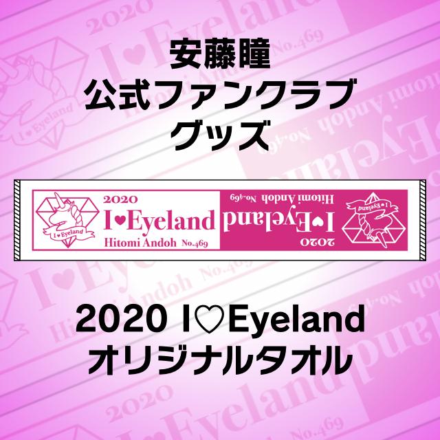 2020安藤瞳タオル