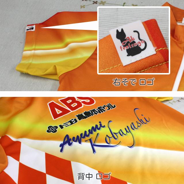 ユニフォーム オレンジ ロゴ1