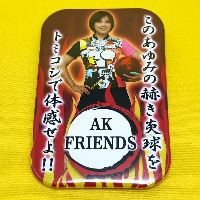 AK-FRIENDS缶バッジ炎