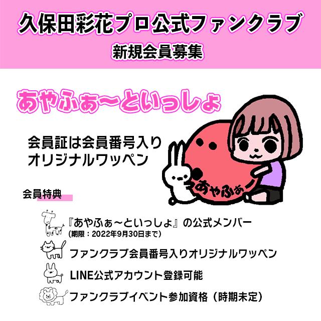 久保田彩花4