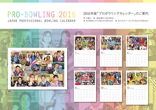 JPBAカレンダー