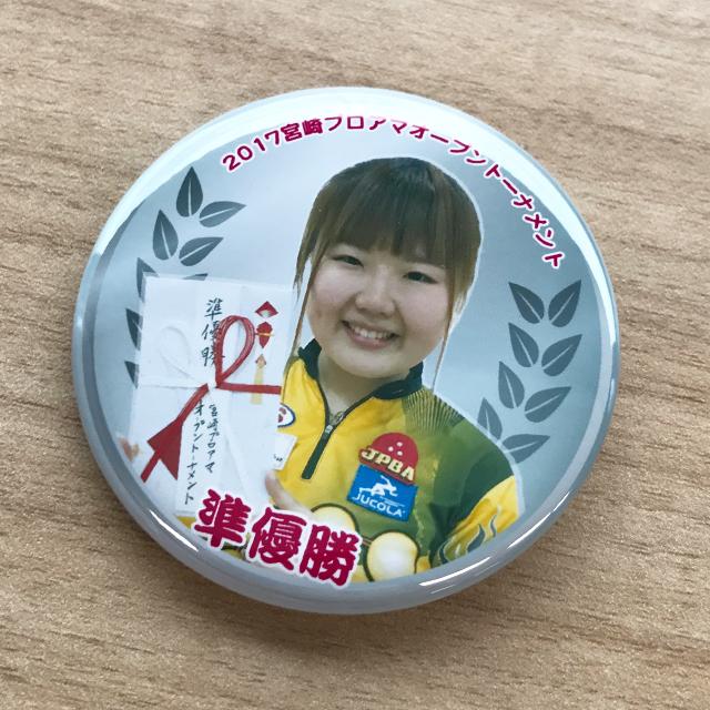 松尾グッズ