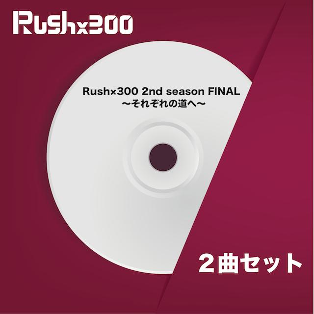 Rush×300