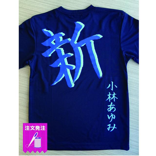 新Tシャツ