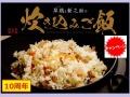 炊き込みご飯キャンペーン