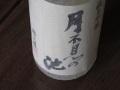 月不見の池 純米吟醸A
