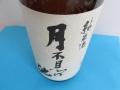 月不見の池 純米酒−D