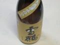 雪鶴純米酒
