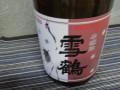 田原酒造 雪鶴 上撰 本醸造1800ml_A