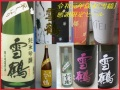令和元年「雪鶴」歳末感謝特売セール