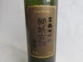 雪鶴大吟醸五年古酒原酒500ml