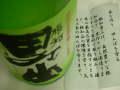 越淡麗 純米吟醸 男山-1