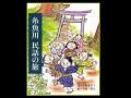 糸魚川民話の旅(第3版)