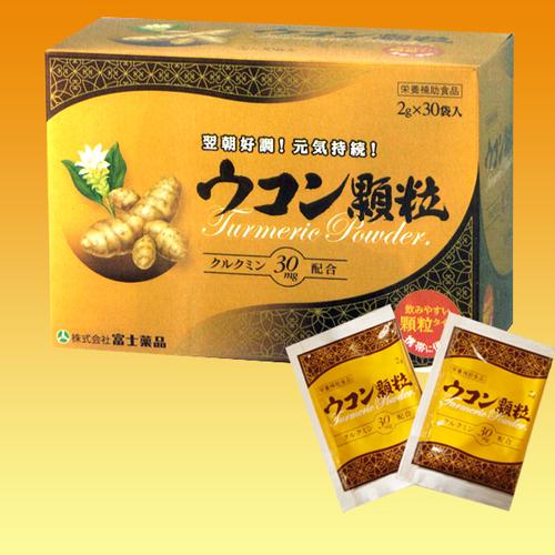 【秋ウコン・クルクミン】ウコン顆粒 30袋入り(富士薬品)【送料無料】
