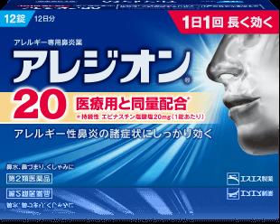 送料無料 ★【第2類医薬品】アレジオン20【5個セット】 12錠