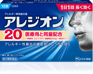 送料無料 ★【第2類医薬品】アレジオン20【4個セット】 12錠